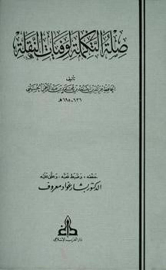 تحميل كتاب النقلة pdf