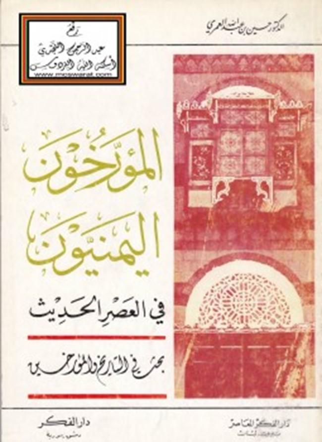تنزيل كتاب موسوعة الألقاب اليمنية