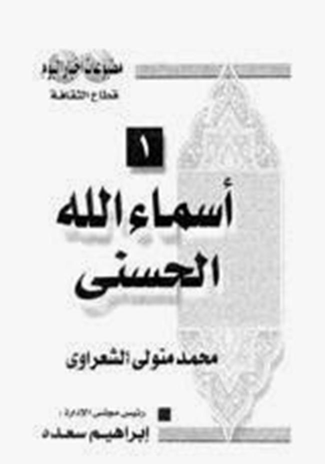 تحميل كتاب اسماء الله الحسنى للشيخ الشعراوى